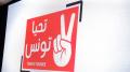 المحكمة الإدارية: رفض طعن حزب تحيا تونس طعنا