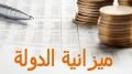 ارتفاع عجز الميزانية إلى 1.4 مليار دينار
