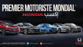 كوفيد-19: هوندا تونس، مراجعة أسعارسياراتها وتخفيضها لمواجهة الأزمة