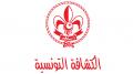 الكشافة التونسية تلغي جميع أنشطتها الصيفية