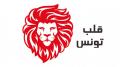 قلب تونس: إستعمال القوة في مواجهة إحتجاجات تطاوين سيؤجج الأوضاع