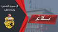تدخّل الشرطة العدلية في البرلمان: وزارة الداخلية توضّح