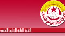نقابة التعليم الابتدائي في بن قردان تقرر تعليق الدروس