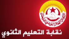 جامعة التعليم الثانوي تدعو إلى وقف الهرسلة والعقوبات ضد النقابيين