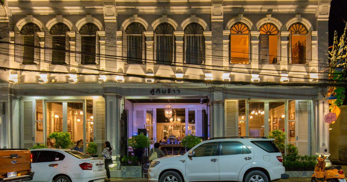Tu Kab Kaow Restaurant Phuket