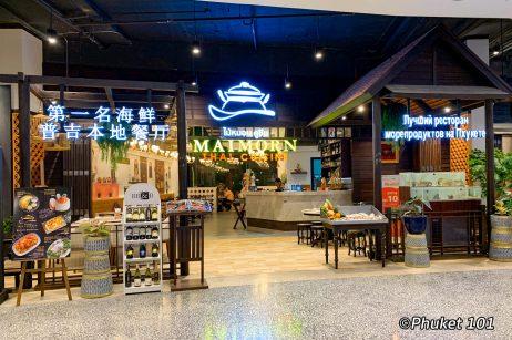 maimorn-thai-restaurant-central-floresta-phuket-1