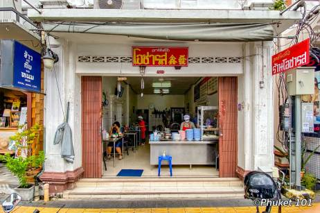 or-cha-rot-noodle-soup-restaurant-phuket