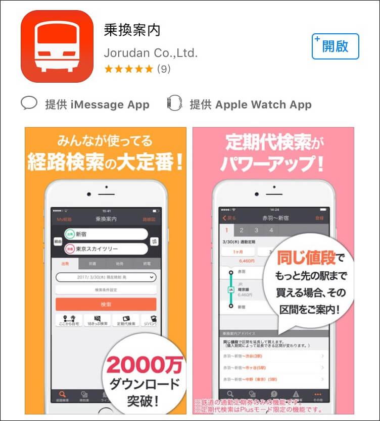 日本自由行必備網站&APP推薦:省錢攻略、旅遊交通、藥妝優惠全搞定