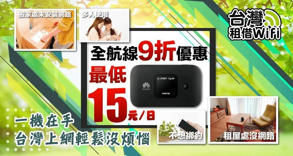 臺灣短期WiFi機分享器推薦,網路吃到飽GLOBAL WiFi每日只要$16元起