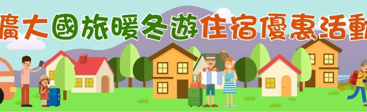 旅遊補助懶人包:1500元住宿補助申請、注意事項