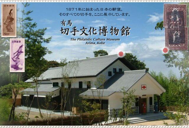 有馬溫泉 有馬郵票文化博物館