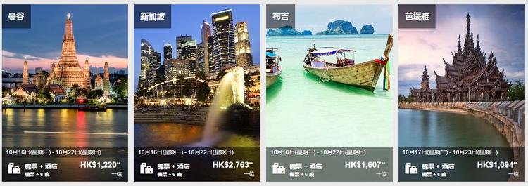 必搶五月便宜機票 - Skyscanner香港