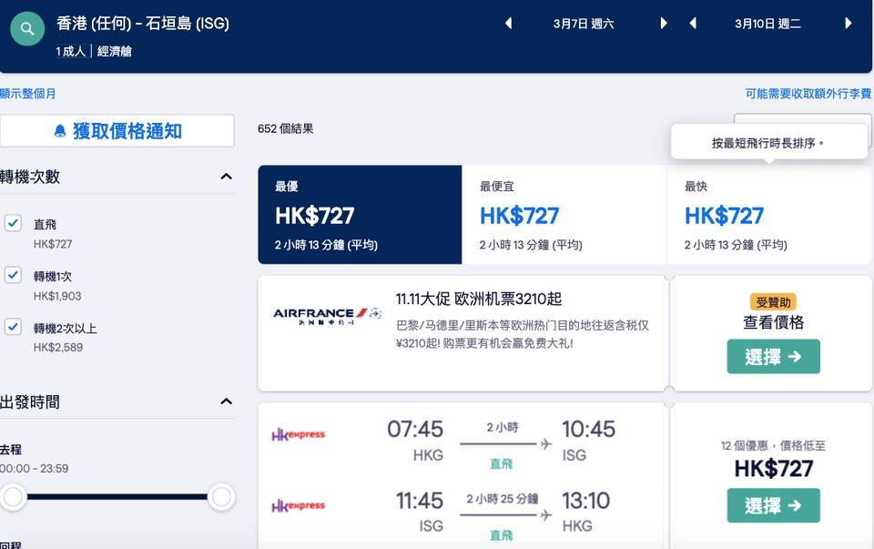 【香港快運HK Express】12月Mega Sale 來回機票$78起 (訂票至12/22)
