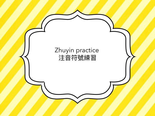 Play 注音符號練習 by Chiu-Ping Lin - on TinyTap