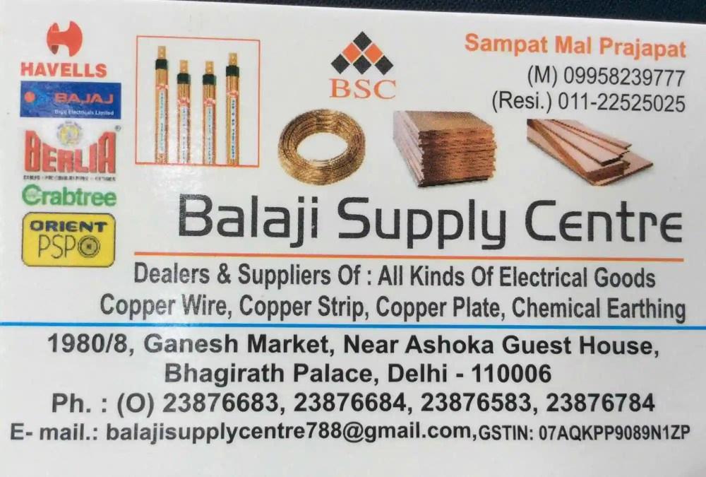 medium resolution of balaji supply centre