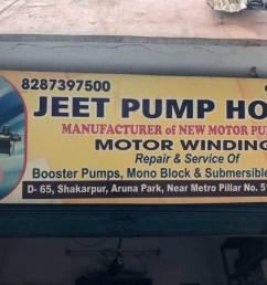 jeet pump house and repair photos shakarpur delhi electrical wiring services  [ 1920 x 1440 Pixel ]