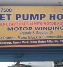 jeet pump house and repair photos shakarpur delhi electrical wiring services  [ 2000 x 1125 Pixel ]