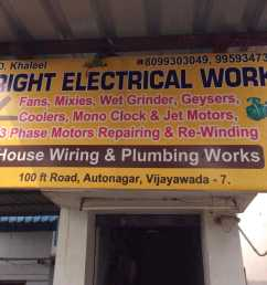 bright electrical works photos auto nagar vijayawada electricians  [ 1920 x 1434 Pixel ]