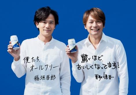 『オールフリー』の新CMに出演が決まった(左から)稲垣吾郎、香取慎吾
