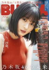 遠藤さくら、2年間で成長した美しさで魅了 『BUBKA』表紙&巻頭グラビア登場