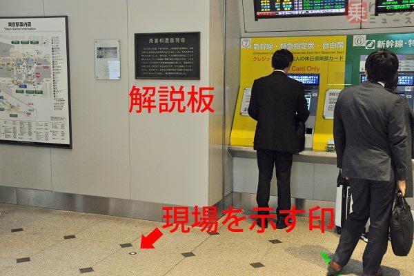 畫像ギャラリー   実際に起きた「東京駅 超特急つばめ號殺人事件」現役首相が被害者 現場はいわくつき ...