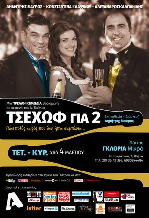 poster_chekhov