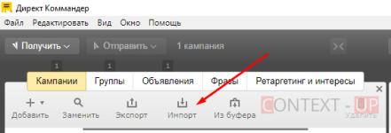 Импорт XLS-файла в Директ Коммандер