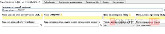 redaktirovanie-gruppy-obyavlenii
