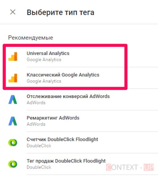 teg-google-analytics