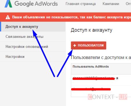 Как дать доступ к Adwords