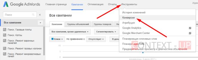 Конверсии в Google Adwords