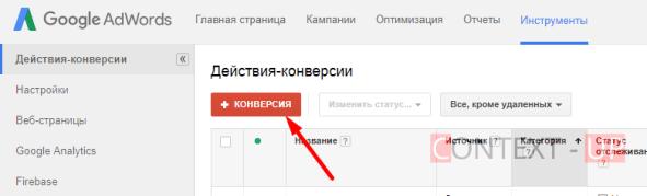 Добавление конверсии Google Adwords