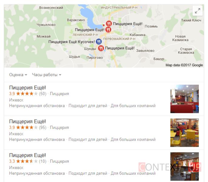 Гугл мой бизнес бесплатное размещение