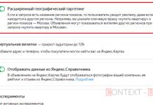 Расширенный географический таргетинг в Яндекс Директ