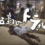 Tora san of Goto film review post image