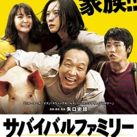 Survival Family Film Review [サバイバルファミリ] (2017) - Japan Comedy Apocalypse