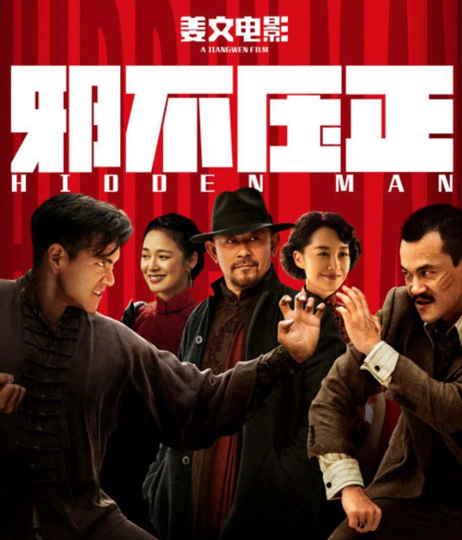 Hidden Man film review post image controller companies