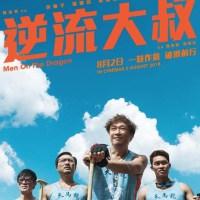 Men on The Dragon Film Review [逆流大叔] (2018) - HK Reality Drama