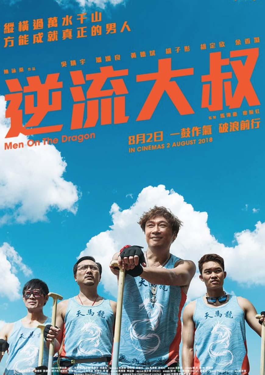 Men on the dragon film review post controller companies 逆流大叔