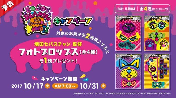 10/17朝7時から「KAWAII ハロウィン」キャンペーンスタート♪/ローソン