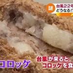 「台風コロッケ」の謎 TBS NEWS