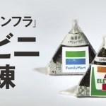 ポプラ「大手とは違うコンビニつくる」:日経ビジネスオンライン
