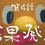 【ローソン】Lチキ クリスマスムービー「第4話 結果発表」