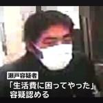 5年前にコンビニ強盗の疑いで男逮捕、当時防犯カメラ画像公開