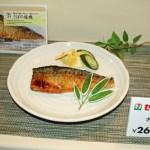 セブン-イレブン/シニア・女性に人気、魚総菜2018年6000万食目標