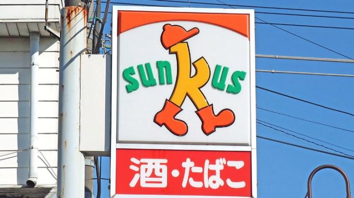 ファミリーマート/福島県の「サンクス」営業終了、ブランド転換3500店に