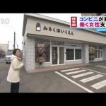 全国初 ローソンが保育園を開園 「働けない母親の背中 押したい」 札幌市 (18/03/29 08:00)