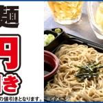 「冷たい麺」全品50円引きセール・セブン-イレブン