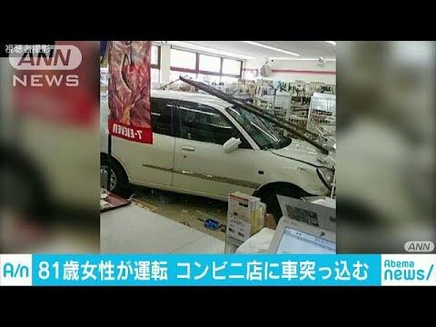 コンビニに81歳運転の車が突っ込む 女性店員けが(18/07/01)