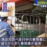 【HTBニュース】追突事故の弾みでコンビニに突っ込む 2人ケガ